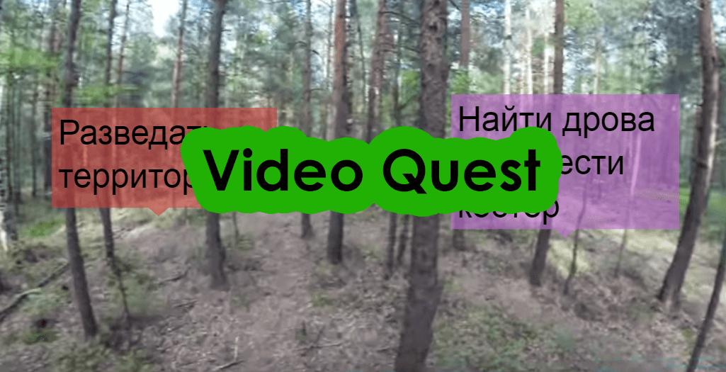 Фото к новости Видео квест! Таинственный лес