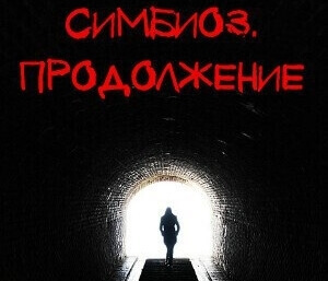 1 Photo quest room Symbiosis. Continuation in the city Dnepr