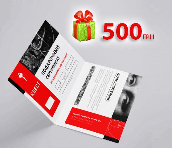 Фото к новости Розыгрыш Подарочный Сертификат на 500грн!