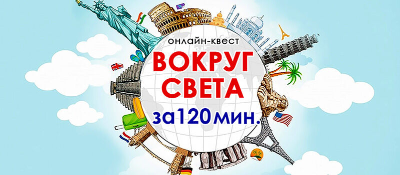 1 Фото квест кімнати Навколо світу за 120 хв онлайн-квест в місті Запоріжжя