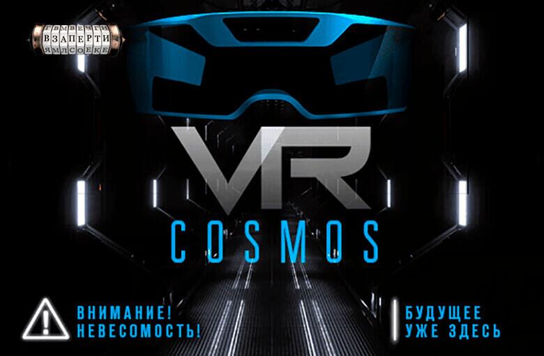 1 Фото квест комнаты VR Cosmos в городе Киев