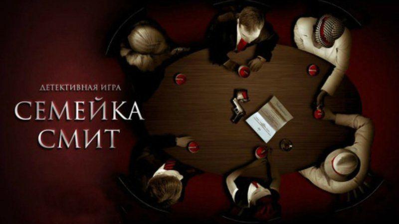 Картинка квест кімнати Сімейка Сміт в городе Одеса