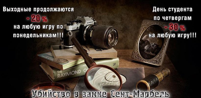 https://questroom.com.ua/ua/96/ubiystvo-v-zamke-sent-marbel-kiev