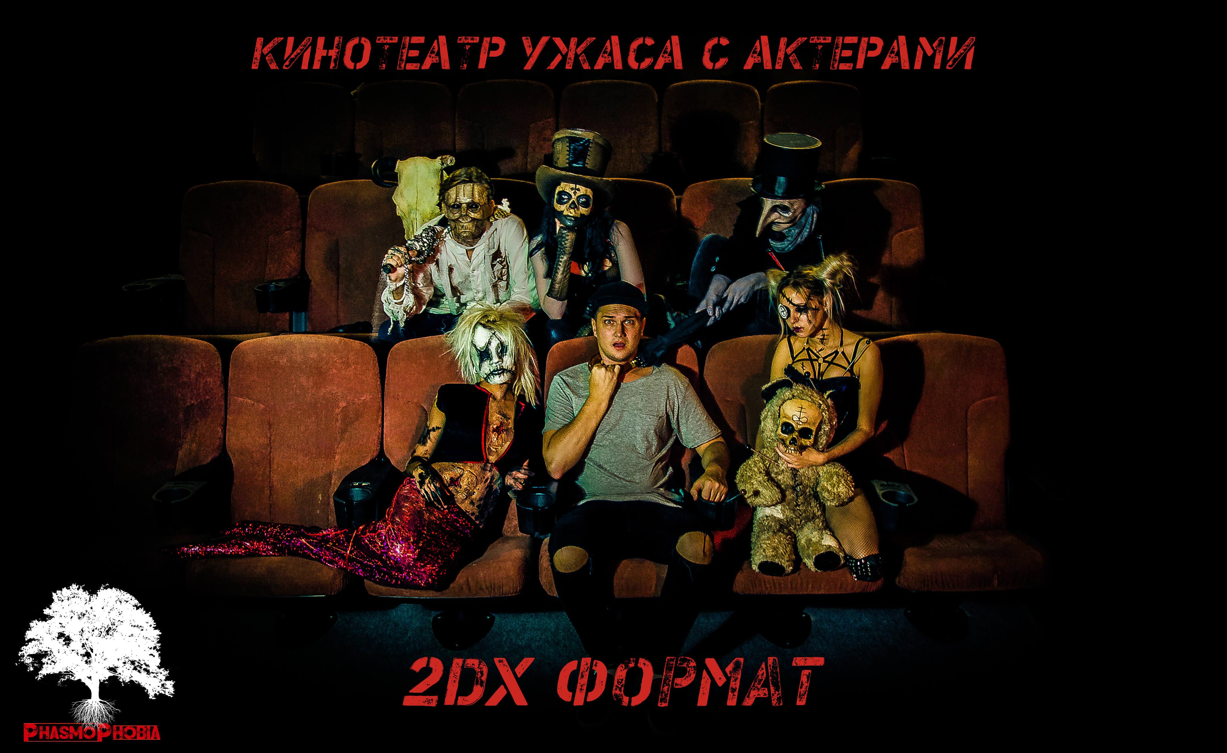 3 Фото квест комнаты Кинотеатр ужасов с актёрами в городе Харьков