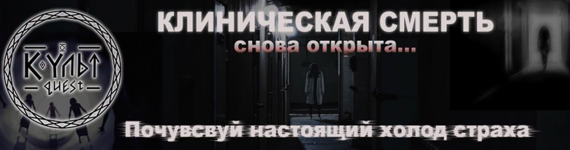 https://questroom.com.ua/en/429/klinicheskaya-smert-odessa