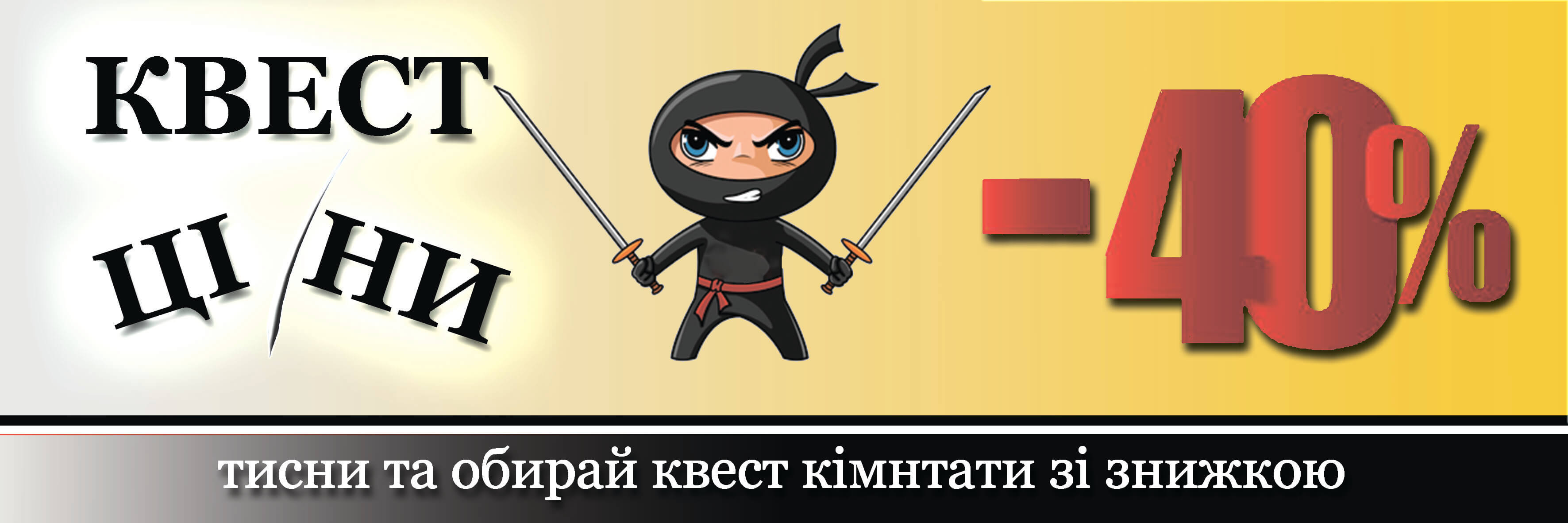 https://questroom.com.ua/ua/promoprice
