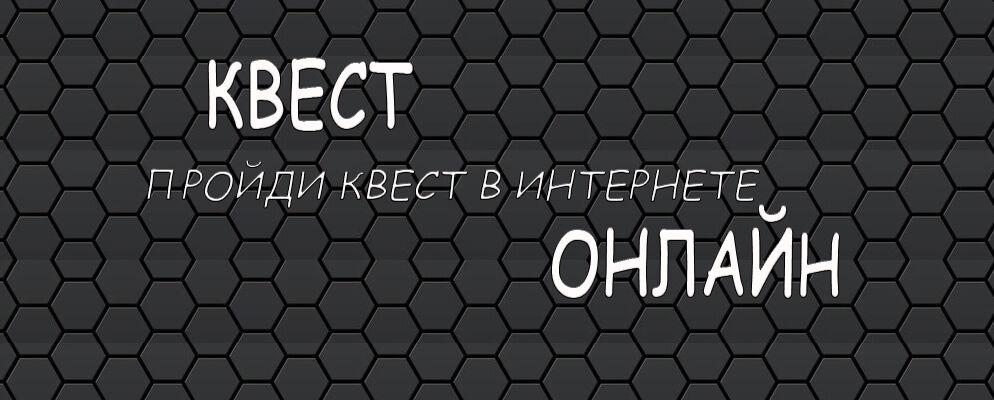 https://questroom.com.ua/ua/type-quest/on-line-quest