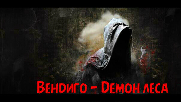 1 Photo quest room Wendigo - Demon of the Forest in the city Dnepr