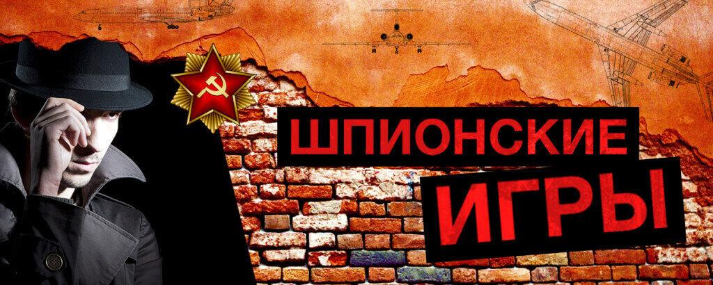 1 Фото квест кімнати Шпигунські ігри в місті Харків