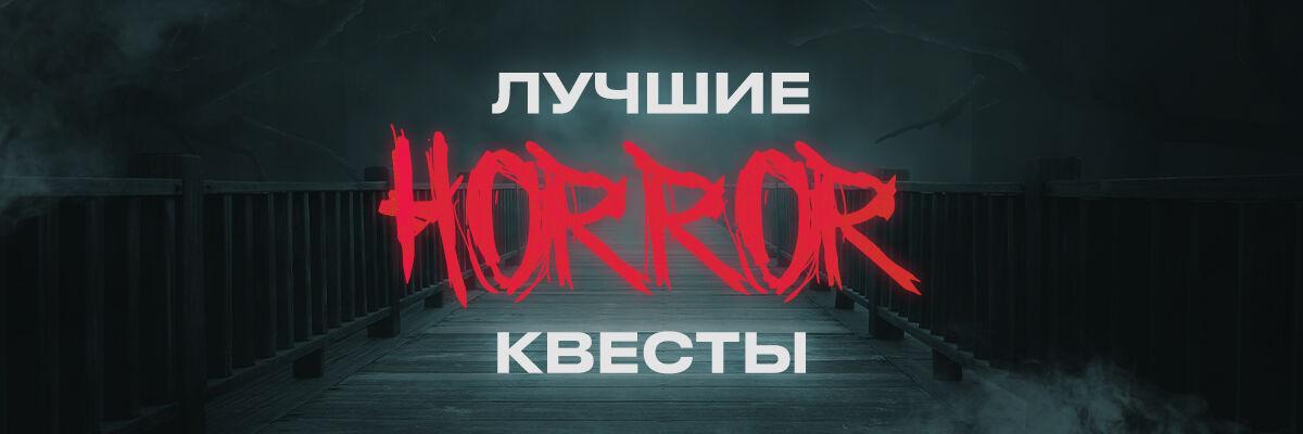 https://questroom.com.ua/lviv/variation/the-most-terrible