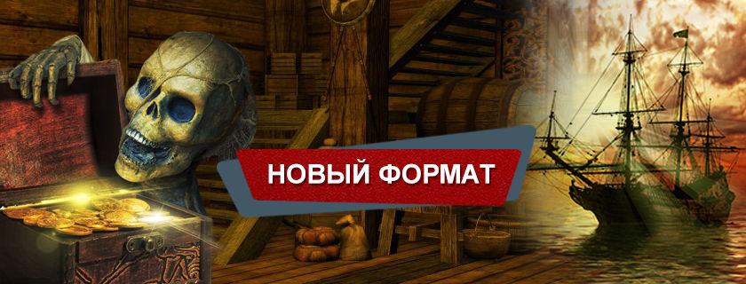 Картинка квест комнаты Сокровища Пиратской Таверны в городе Харьков