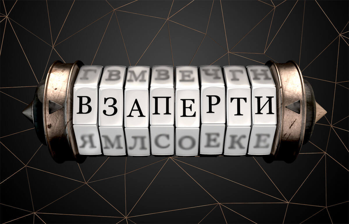 Изображение Взаперти (Кривой Рог)
