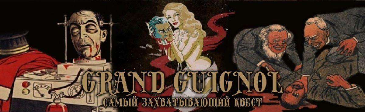 https://questroom.com.ua/ua/404/grand-guignol-odessa