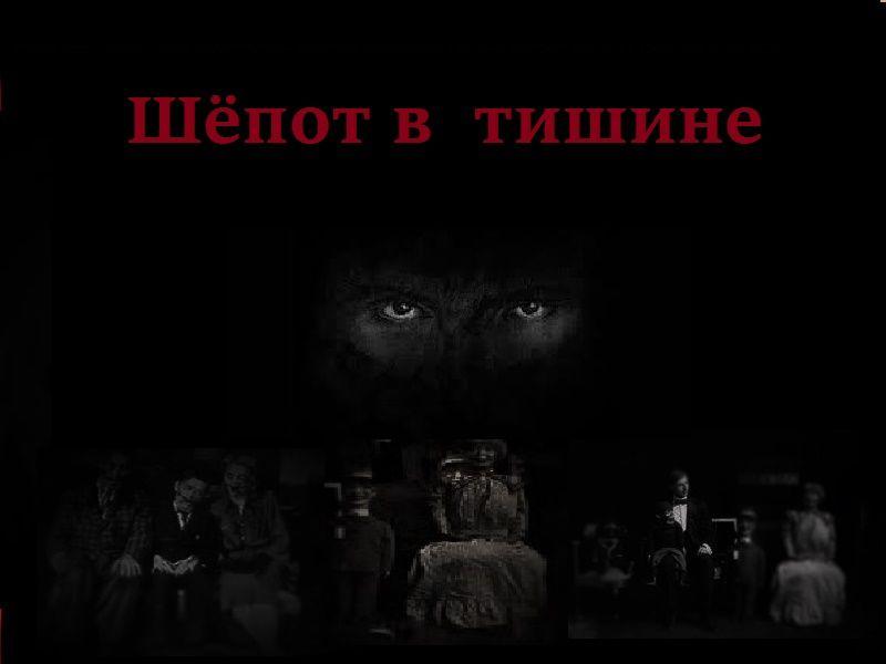 Фото квест комнаты Шёпот в тишине в городе Запорожье