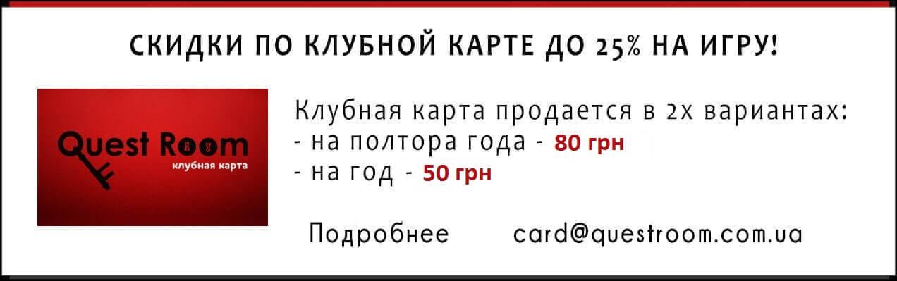 https://questroom.com.ua/sale