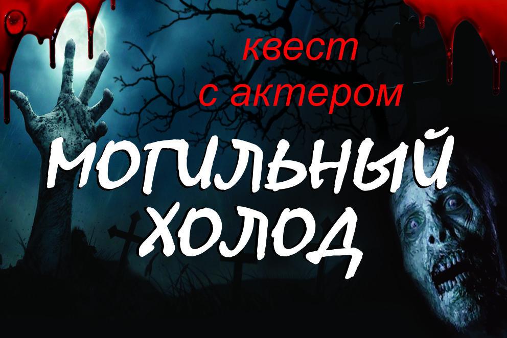Фото квест комнаты МОГИЛЬНЫЙ ХОЛОД в городе Запорожье