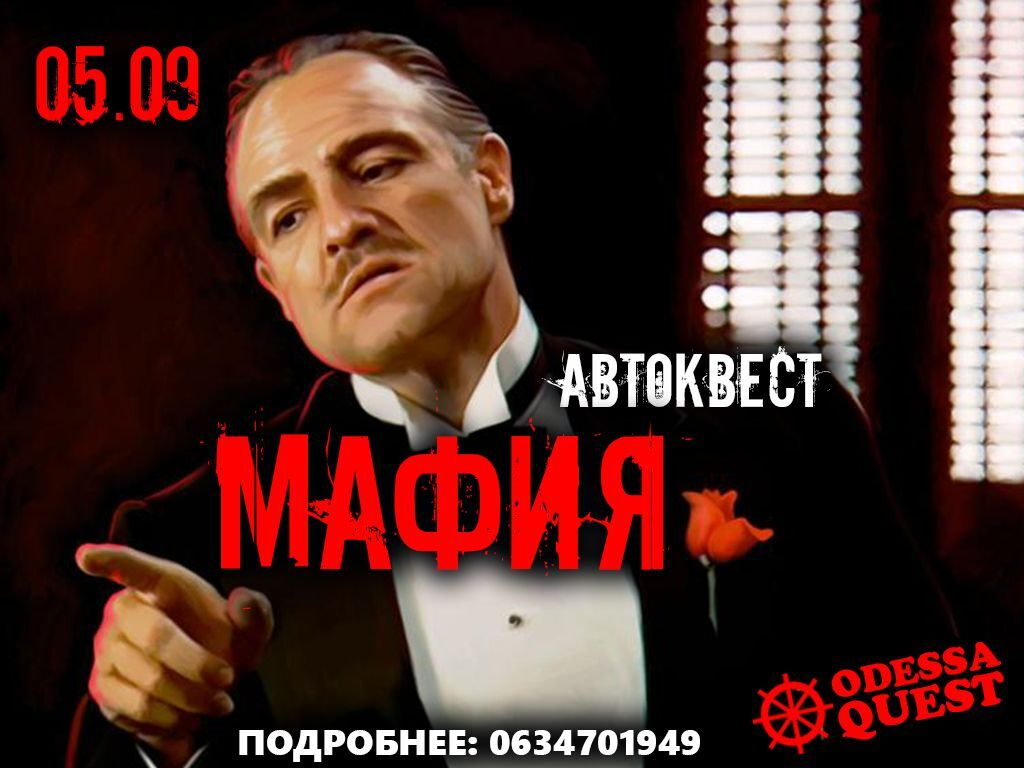 1 Фото квест комнаты Автоквест OdessaQuest в городе Одесса