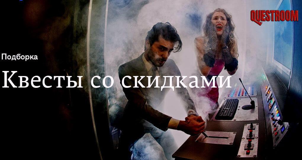 Фото до новини Квест кімнати в Києві зі знижками