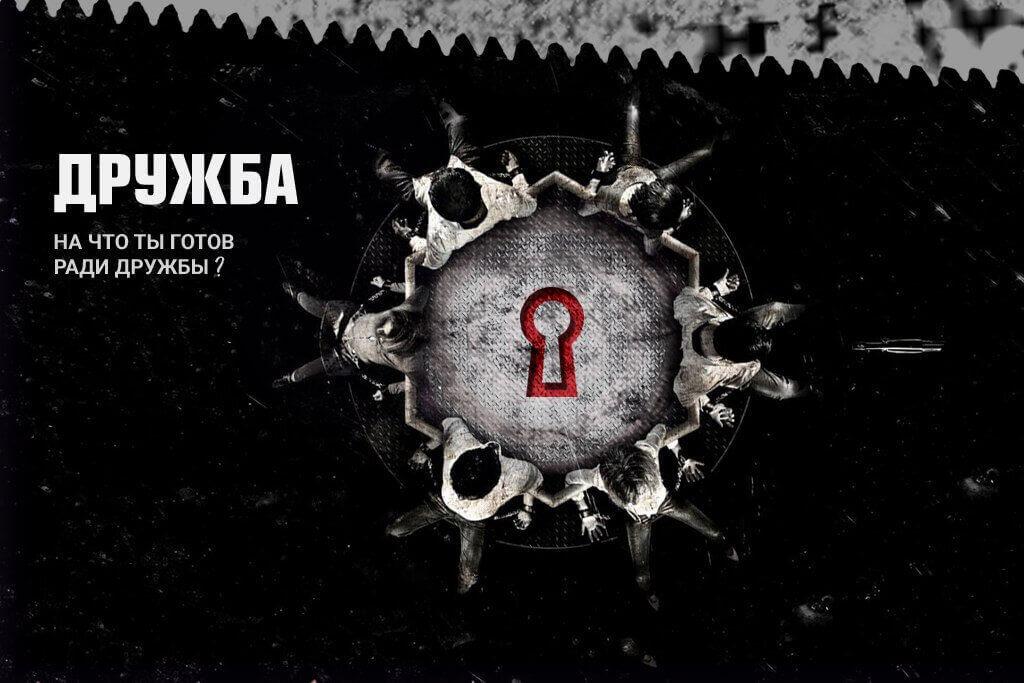 1 Фото квест кімнати Експеримент: Дружба в місті Харків
