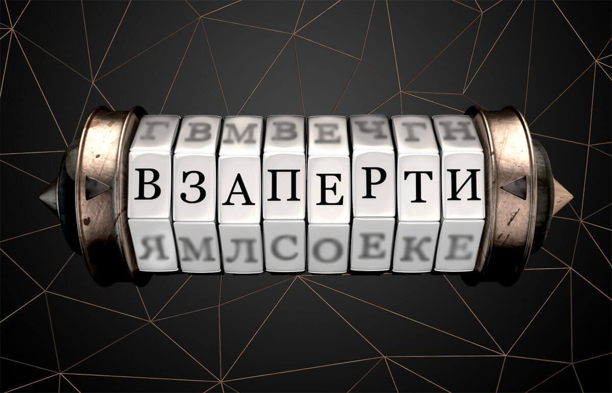 Изображение Взаперти (Днепр)