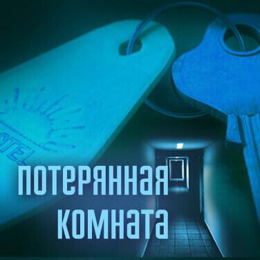 3 Фото квест комнаты Потеряная комната в городе Харьков