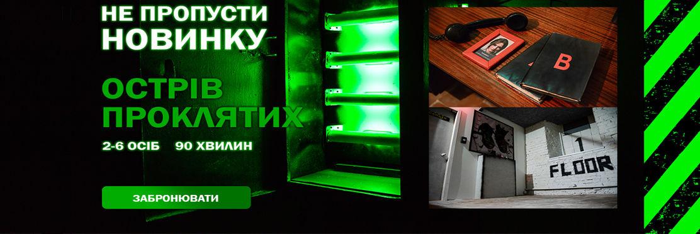 https://questroom.com.ua/304/ostrov-proklyatykh-kiev