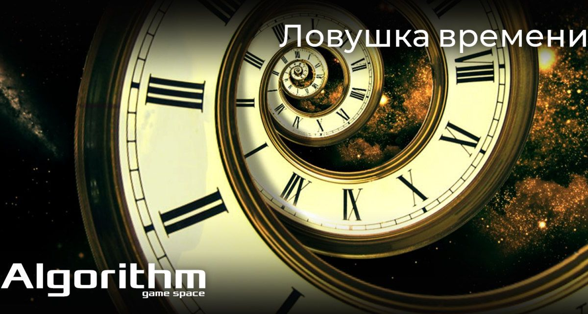 Картинка квест кімнати Пастка часу в городе Одеса