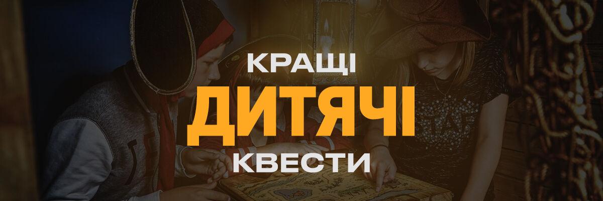 https://questroom.com.ua/ua/variation/kids
