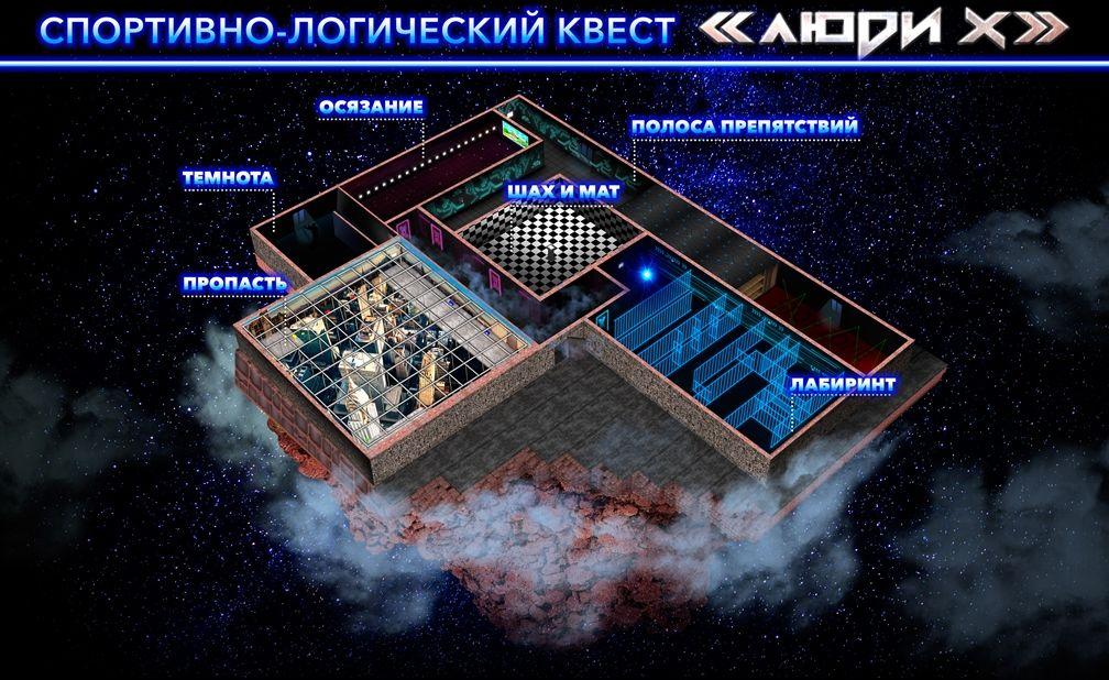 Картинка квест комнаты Люди