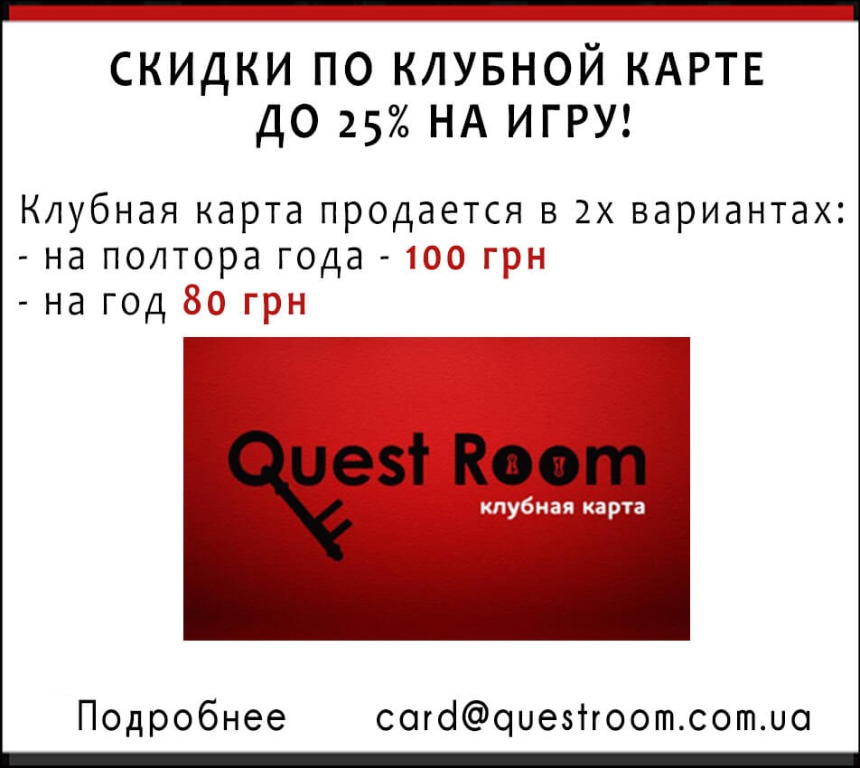 https://questroom.com.ua/ua/sale