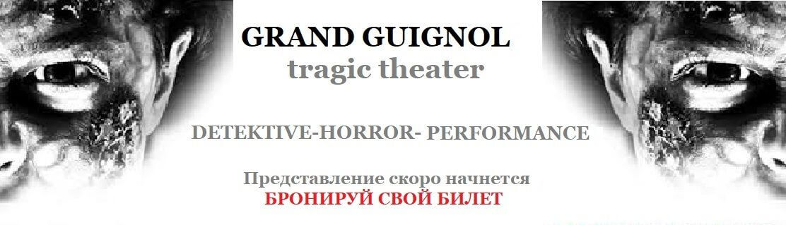 https://questroom.com.ua/404/grand-guignol-odessa