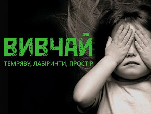 Фото квест комнаты Прятки в темноте в городе Киев