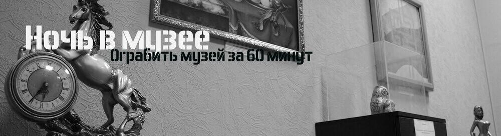2 Фото квест комнаты Ночь в музее в городе Кривой Рог