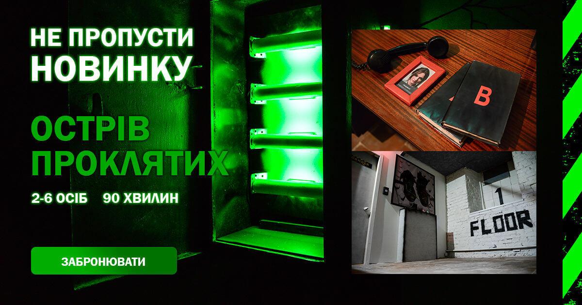Фото к новости Новые квесты в Киеве ( зима 2019 )