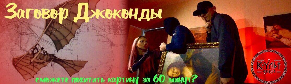 https://questroom.com.ua/ua/429/zagovor-dzhokondy-odessa