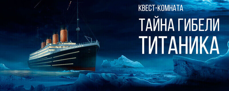 1 Photo quest room Titanic in the city Kharkov