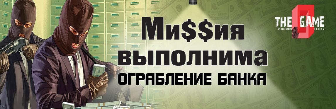 https://questroom.com.ua/ua/174/missiya-vipolnima-ograblenie-banka