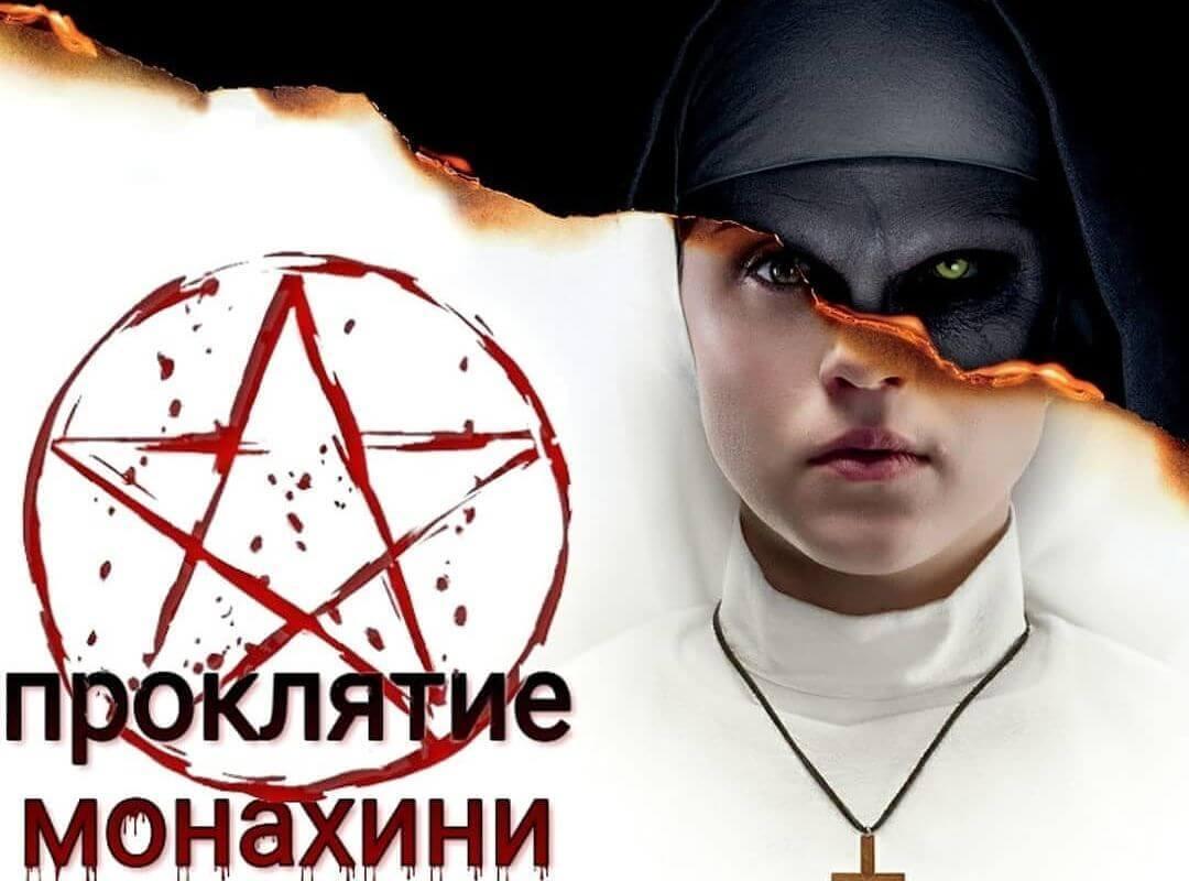 1 Фото квест комнаты Проклятие монахини в городе Запорожье