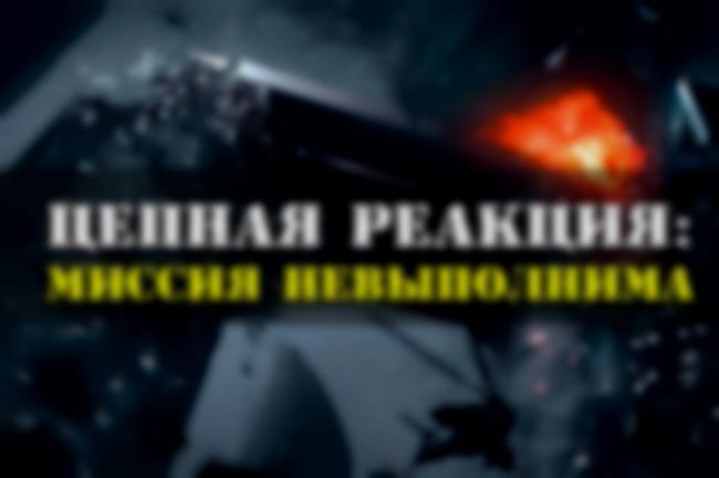 Картинка квест комнаты Миссия Невыполнима: Цепная Реакция в городе Запорожье
