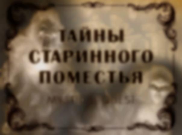 Картинка квест комнаты Тайны стариного поместья в городе Запорожье