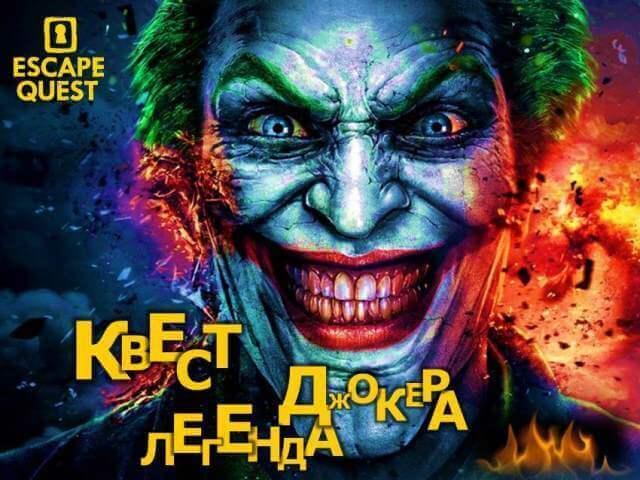 1 Фото квест кімнати Легенда Джокера в місті Київ