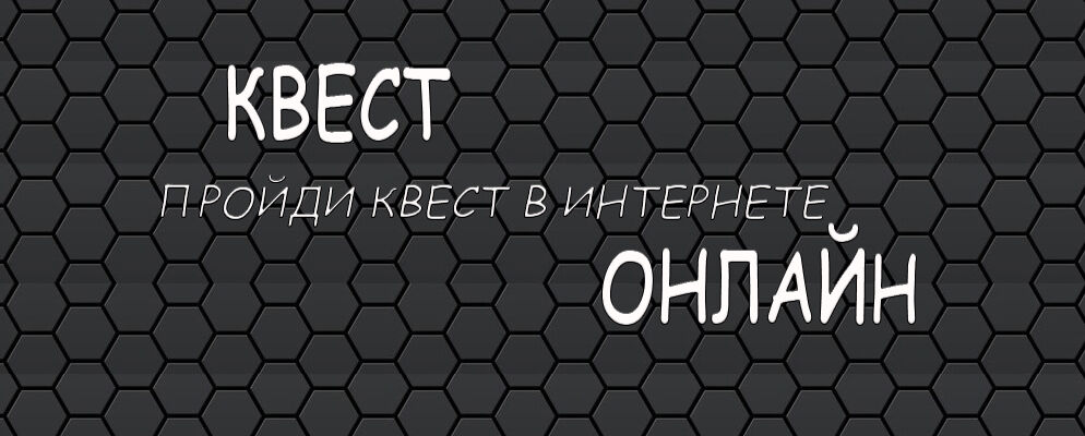 https://questroom.com.ua/type-quest/on-line-quest
