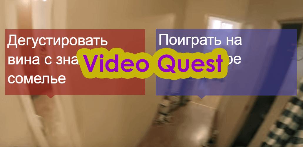 Фото  к новости Видео квест! Холостяк