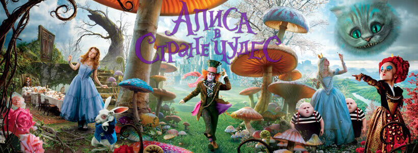 1 Photo quest room Alice in Wonderland in the city Kharkov