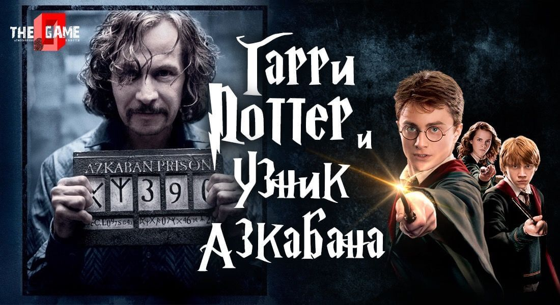 1 Photo quest room Harry Potter: Prisoner of Azkaban in the city Zaporizhia
