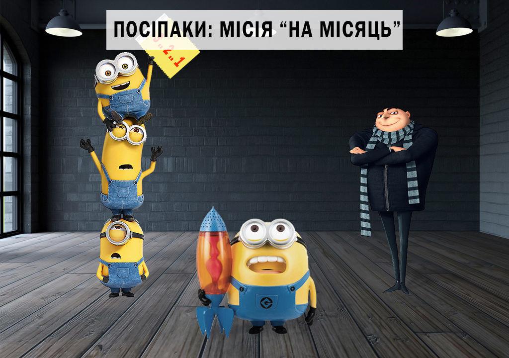 1 Фото квест комнаты Миньоны: Миссия На Луну в городе Ровно