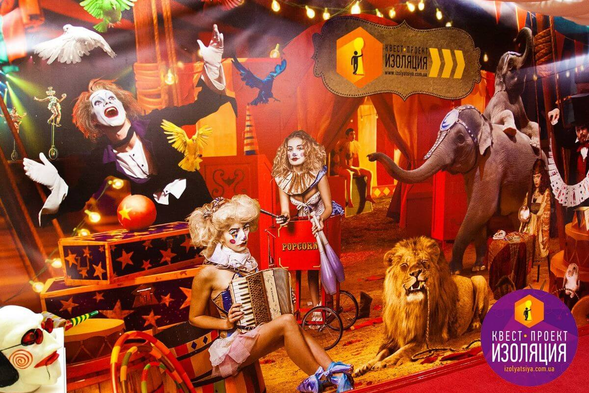 1 Photo quest room Circus Secrets in the city Khmelnitsky