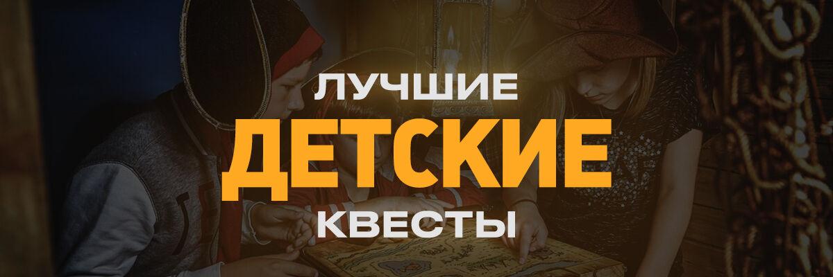 https://questroom.com.ua/lviv/variation/kids