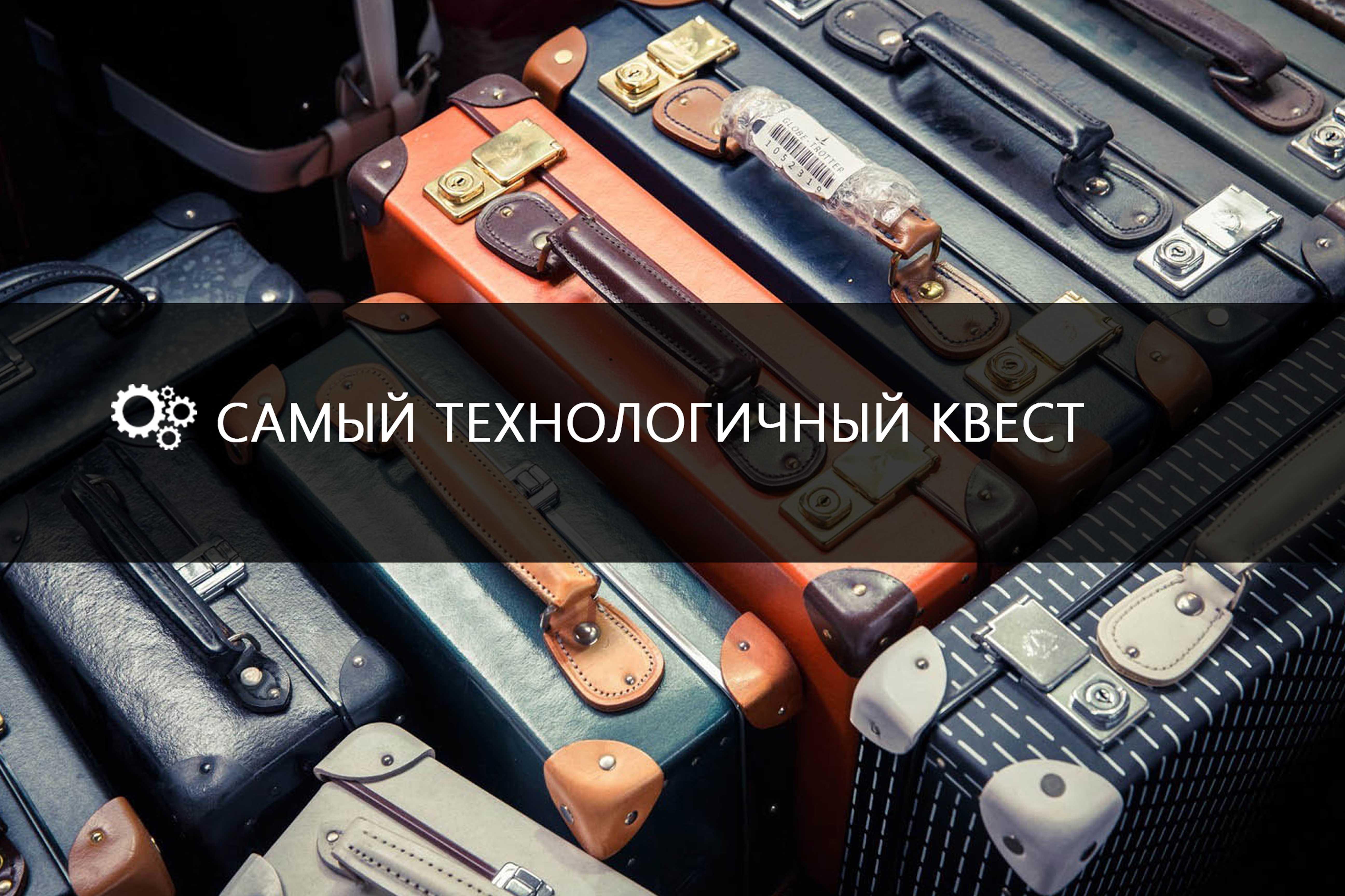 1 Фото квест комнаты Чемоданная фабрика в городе Киев