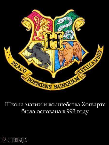 1 Фото квест кімнати Школа Хогвартс в місті Одеса